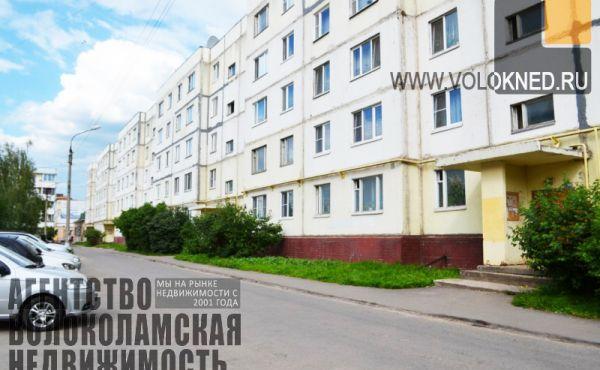 Просторная трехкомнатная квартира улучшенной планировки в центре Волоколамска